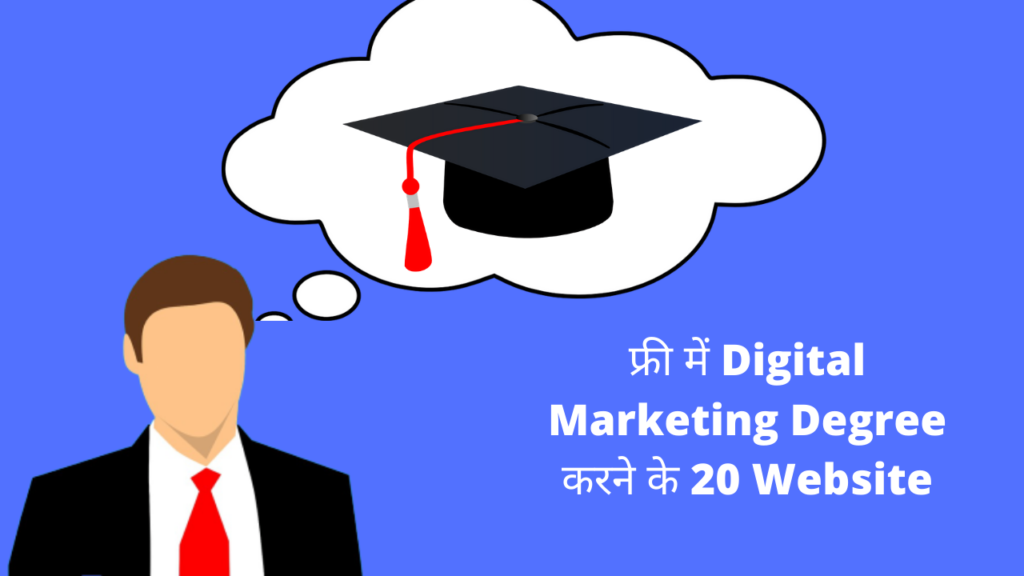 Digital Marketing Kaise Kare Hindi