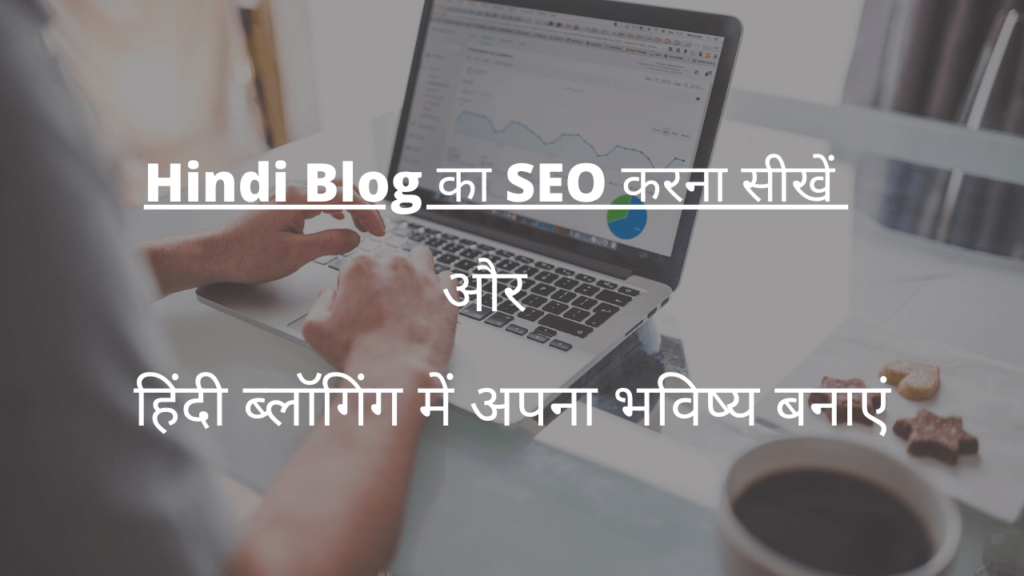How To Do SEO For Website In Hindi