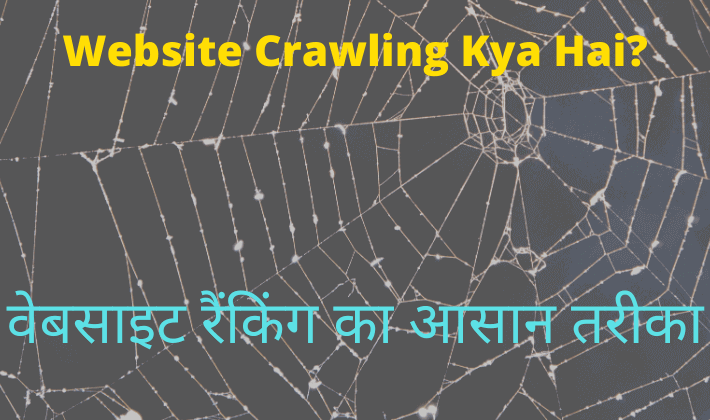 What Is Crawling In SEO in Hindi