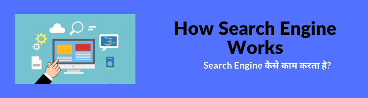 How To Work Google Search Engine In Hindi