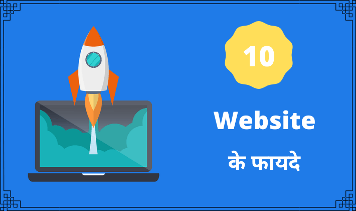 Advantages Of Website In Hindi