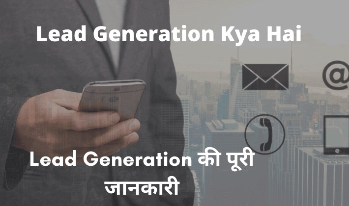 What Is Lead Generation In Hindi