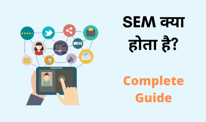 What Is SEM In Digital Marketing In Hindi
