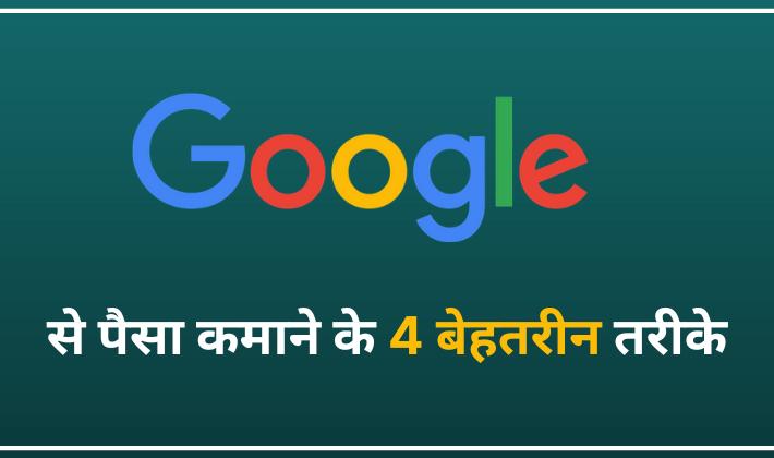 google se online paise kaise kamaye