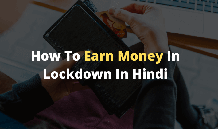 How To Earn Money In Lockdown In Hindi