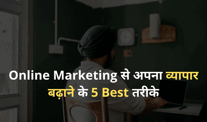 Online Marketing Kaise Kare
