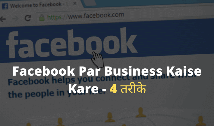 Facebook Par Business Kaise Kare